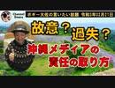 故意?過失?沖縄メディアの責任の取り方 ボギー大佐の言いたい放題 2021年02月21日 21時頃 放送分