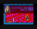 【実況】キャッスルヴァニア 白夜の協奏曲 #18 最終回