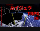 【オリジナルTRPG】カイジュウTRPG【実卓リプレイ】