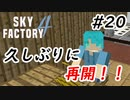 【Minecraft】久しぶりに再会するよ! Part20【Skyfactory4実況プレイ】