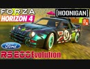 【XB1X】FH4 - Hoonigan RS200 Evolution - フーニングイット30Y春