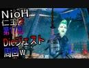【仁王2】少しの油断がオワタ式の仁王2をやっていくw 第17回【PC版】