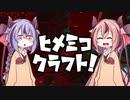 【Minecraft】ヒメミコクラフト【鳴花ヒメ・ミコト実況】