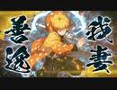 【PS4/5新作】「鬼滅の刃 ヒノカミ血風譚」キャラクター紹介映像03・我妻善逸