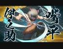 【PS4/5新作】「鬼滅の刃 ヒノカミ血風譚」キャラクター紹介映像04・嘴平伊之助