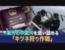 【ChinaInsider】海外の中国人を追い詰める「キツネ狩り作戦」