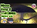 【FF11】Mboze Veng0 のむヴァナ p.16【ゆっくり実況】
