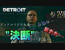 """""""人間""""とどう向き合うか…【Detroit: Become Human】#27"""