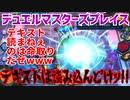 【実況】デュエプレ~テキストは読み込んどけッ!!~