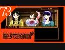 【実況】美少女探偵団と行く難事件ツアー#73【御神楽少女探偵団】
