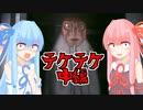 【TEKETEKE(中編)】琴葉姉妹の単発ホラーゲーム紀行#6【VOICEROID実況】