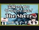 【#クトゥルフ】家族のためにたった1人でクトゥルフに挑む!#2【#The Shore】