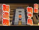【黒蛇-kurohebi-】Minecraft 村づくり始めようかな!#10【実況動画】