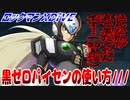 【実況】ロックマンXDiVE~黒ゼロパイセンの使い方///~