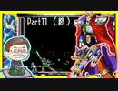 【ロックマンX無印】初見プレイ Part11(終)