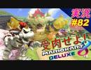 part82 【 クッパよ 受肉せよ! 】「マリオカート8DX」 ちゃまっと 実況  マリカー