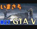 【GTA5実況】今更GTA5初プレイなやついるの?【Part 27】