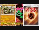 【ポケモンカード】エネは入れるだけ強い!驚異のエネ35枚一撃必殺サダイジャデッキ!!