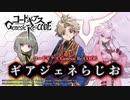 【ゲストゆかな】コードギアス Genesic Re;CODE「ギアジェネらじお」 第6回 2021年2月18日