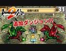 【ロマサガ2】追加ダンジョン追憶の迷宮に潜る【リマスター版 初見実況】Part31