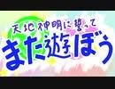 【幕末志士オンライン2】カーニバル・ファンタズムED風動画