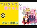 【EU4】 ついなちゃんと茜ちゃんと行く神の王国建国 04 【VOICEROID実況】