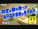 [就活応援] 内定を勝ち取ったES読んでみた | 自己PR動画攻略法(前編) | コワくない。就活 | NHK