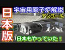 【ゆっくり解説】日本もやっていた! 宇宙用原子力発電システム解説 アンコール編