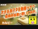 [就活応援] 内定を勝ち取ったES読んでみた | 自己PR動画攻略法(後編) | コワくない。就活 | NHK