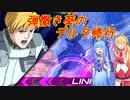 【EXVS2】弾撒き葵のデルタ修行part8【VOICEROID実況】