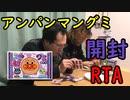 アンパンマングミ開封RTA3回目に挑戦してみた!【いまさらトライチャンネル】#161