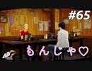 ひきこもり女子が初見実況【ペルソナ5R】最高難易度 part65