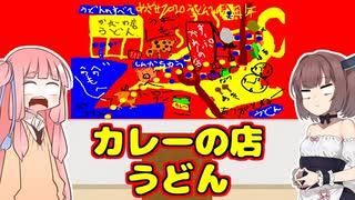 変なグルメで日本一周!東京都編「カレーの店 うどん」【VOICEROID解説】