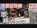 【熊本 上益城】歌瀬キャンプ場(山都町)を紹介