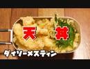 ダイソーメスティンで天丼 自動炊飯 自炊料理