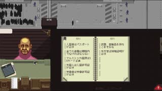 【Papers, Please】アルストツカの忠犬 part4【ゆっくり実況プレイ】