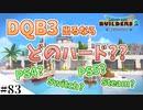 【ドラクエビルダーズ2】ゆっくり島を開拓するよ part83【PS5】