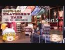 【ゆっくり】TRAVELER'S TALE  -観光時々ドラマ、映画ロケ地巡り旅- part.5 リメイク【英国旅行記】