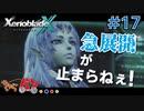 【XenoBlade X】マツの惑星ミラ探査レポート#17【きゃらバン】