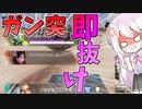 【ショート動画】ガン突即抜けはやめてくれ...【ゆっくり実況】【Apex】