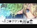 【すずきつづみ】ネコとワタシと雨の家#01【CeVIO実況プレイ】