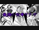刃牙のメジャーキャラが見たい!第6話、最強の喧嘩ヤクザ【第1章:紹介】