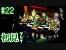 【moon】伝説のアンチRPGをゆったり実況したい #22【初見】