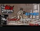 【ツイステ偽実況】ボドゲ部の「My Lovely Daughter」Part4