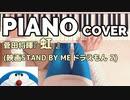 菅田将暉『虹』(STAND BY ME ドラえもん 2主題歌)PIANO COVER