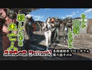 東方爆心鉄【Fallout4】名探偵助手ブロン子さん 第六話その4