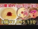 人気ナイ!すぎてまあ2,3か月溜めてた7,095,110円の128蘭layプローションのオナキン流食べ方