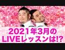 2021年3月のLIVEレッスンは!?