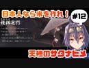 【サクナヒメ】日本人なら米を作れ!天穂のサクナヒメ実況 part12/38