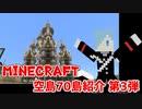 空島70島紹介動画 第3段